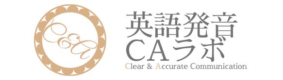 英語発音オンラインスクールCAラボ